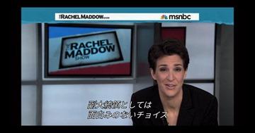 HOC-S2E2-Rachel-Maddow-1