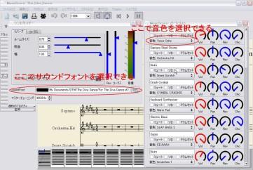 MuseScoreのサウンドフォントとミキサー