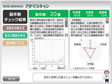 アタマスキャン2011-06-27 20歳.JPG