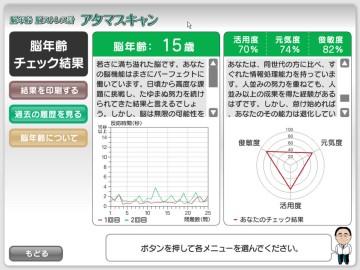 アタマスキャン2011-06-28 15-2歳.JPG