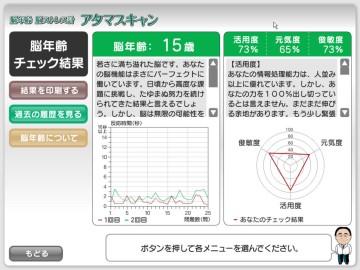 アタマスキャン2011-06-28 15-3歳.JPG