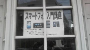 スマートフォン入門講座.jpg